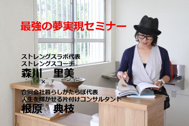 10月1日(土)最強の夢実現セミナーのゲスト根原典枝さんは、情熱女子です。