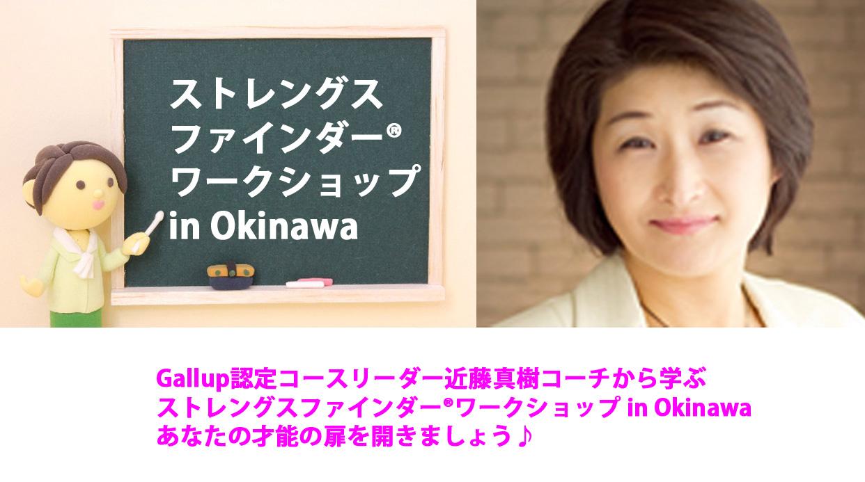 【セミナーのご案内】11/6(月)ストレングスファインダー®ワークショップ in Okinawa