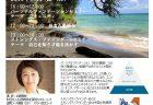 旅するストレングスファインダー®セミナーin沖縄開催いたしました。