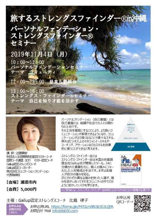 【2019.11.4セミナー】旅するストレングスファインダー®in沖縄